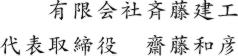 有限会社斉藤建工 代表取締役 齋藤和彦