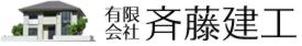 有限会社斉藤建工